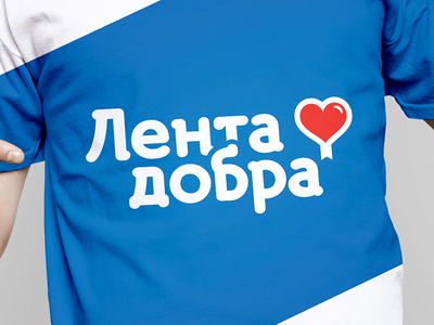 Ribbon of kindness (Лента добра) ribbon kindness love help mutual aid support charity philanthropy