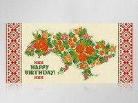 greeting card in Ukrainian style