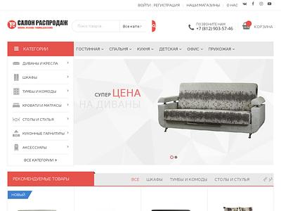Furniture discount online store ux website web ui typography logo illustration icon design branding