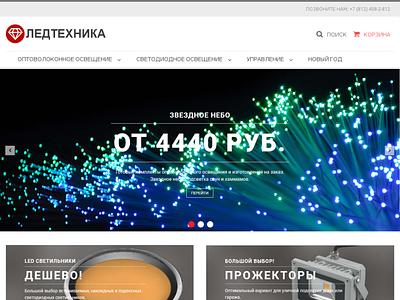 LED equipment online store website web ux ui typography logo illustration icon design branding