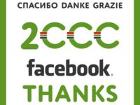 Cromatix Facebook 2000 Likes