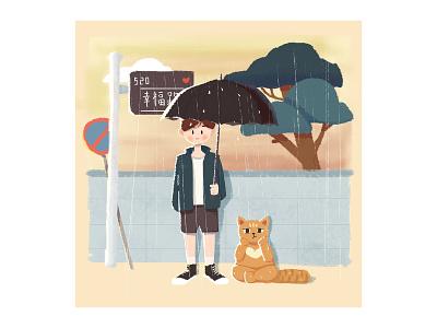 我在幸福路等你 illustration