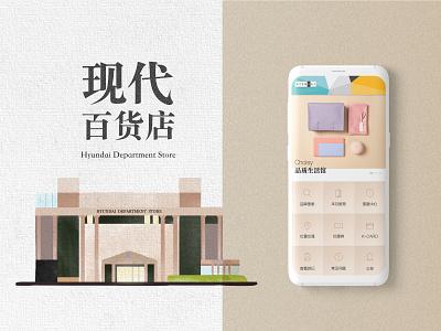 Hyundai Department Store ui design gold department store hyundai water color mobile website illustration