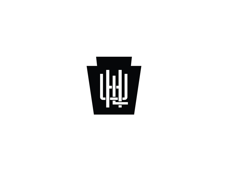 Uhl Brewing Mark keystone logo monogram pennsylvania beer