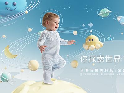 BABY branding illustration