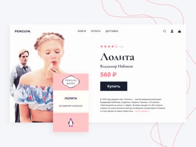 Book Store book store book shop lolita book web design web webdesign ux design ui