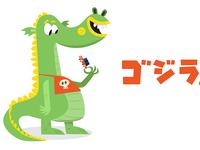 Godzilla's lunchtime