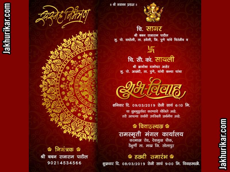 marathi marriage invitation card  marathi lagn patrika