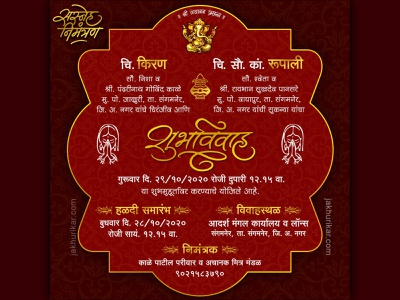 Marathi wedding invitation card | Marathi Lagna Patrika | Weddin