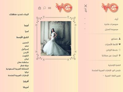 Online Boutique - Landing Page - Menu for small width screens arabic shopping frontend pastel colors reactjs ux ui website web design css