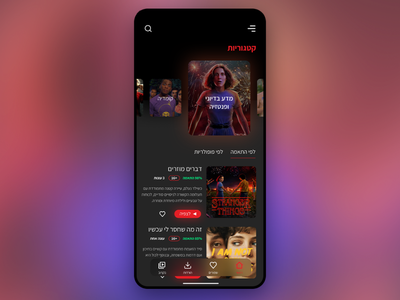 Netflix Category page - Hebrew design app tv app media tv dark dark mode ui design uidesign category screen category page category app design netflix concept app ux ui design