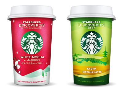 Starbucks Discoveries yummy icon wip starbucks