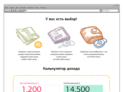 Concordbay Landing 2 web design landing page brokerage bidding cake wallet money key keychain offer