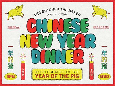 The Year of the Pig fireworks atlanta typography restaraunt food menu branding chinese food pig illustration type