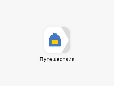 Яндекс.Путешествия ios icon yandex