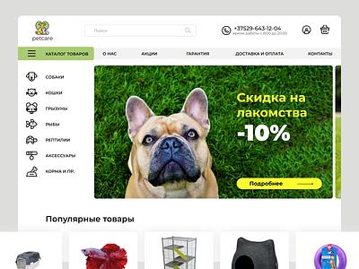 Pet shop. Интернет магазин зоо-товаров pets zoo design mainpage koncept ux ui dog pet pet shop зоо товары
