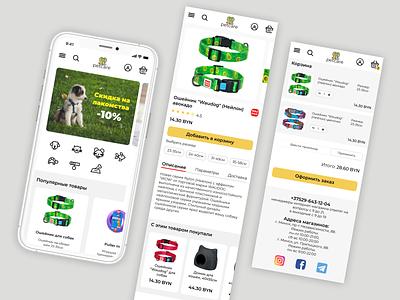 Мобильный адаптив для интернет магазина зоотоваров mobile version мобильная версия интернет магазин pet shop design mobile design mobile website design