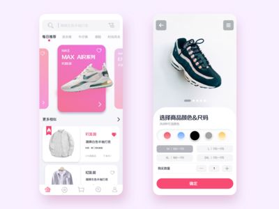 virtual draft of shopping interface.