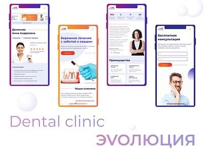 Dental clinic   Mobile health teeth dentist dental photoshop figma doctor clinic website advertising webdesign design typography ux ui colorful web designer