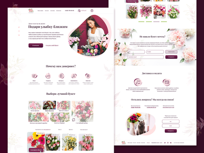 Magic bouquet Store   Landing Page beauty shop online store store flower woman landingpage landing website first screen webdesign design typography ux ui colorful designer web
