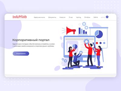 Corporate portal for the company Infaprim website web vector illustration ux ui flat design