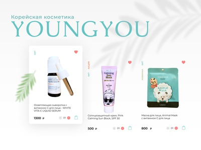 Product Card for Youngyou web minimal webdesign cosmetics ux ui design website
