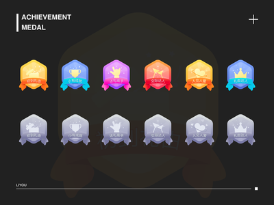 Achievement Medal 图形 奖励 搭配 色彩 达人 精致 勋章 成就 icon ui