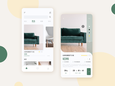Furniture second-hand trading 购物 家具 沙发 商品 ux ui