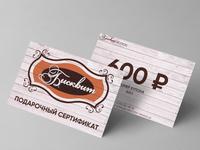 Бисквит | Gift card