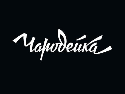 Чародейка деодамус деос calligraphy typography лого logotype lettering logo deodamus deos
