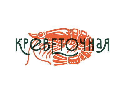 Креветочная calligraphy shrimp деос лого деодамус typography lettering logotype deodamus logo deos