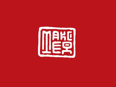 МаксМед