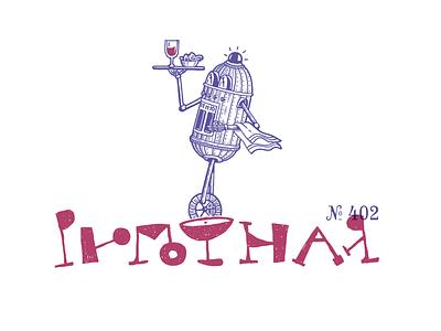 Рюмочная №402 graphic sign id branding typography logotype lettering deodamus logo deos