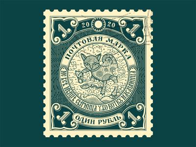 почтовая марка 2020
