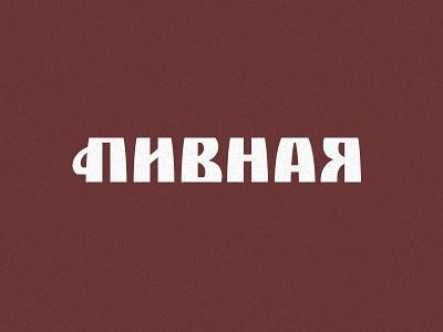 Пивная деодамус лого typo branding id sign logotype typography deodamus deos logo