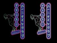 Adonis Bar & Nightclub logo
