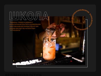 "landing page for company ""Receptor"" app website dailyui typography illustration ux ui minimal web design"