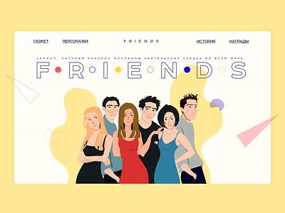 "web-design for serial ""friends"" dailyuichallenge website dailyui ux ui minimal illustraion vector web design"