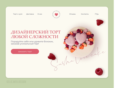 Design for pastry shop website dailyuichallenge website dailyui ui ux minimal illustraion vector web design