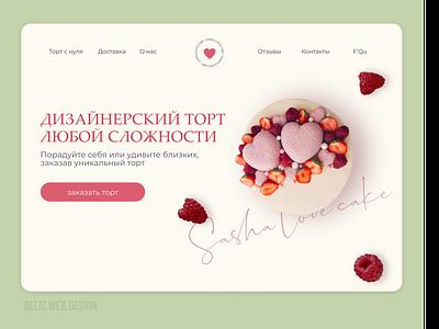 Design for pastry shop website dailyuichallenge website dailyui ui ux minimal illustraion vector web design