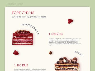 Design for pastry shop website app vector dailyuichallenge website dailyui ux ui minimal web design