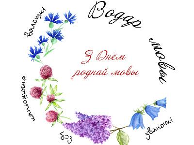 native language inspiration flowers watercolor freedom belarus design sketch illustration