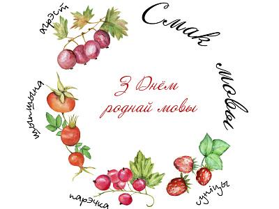 Native language inspiration native language design nature belarus sketch watercolor