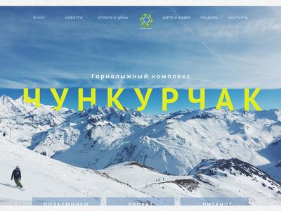 Ski resort CHUNKURCHACK