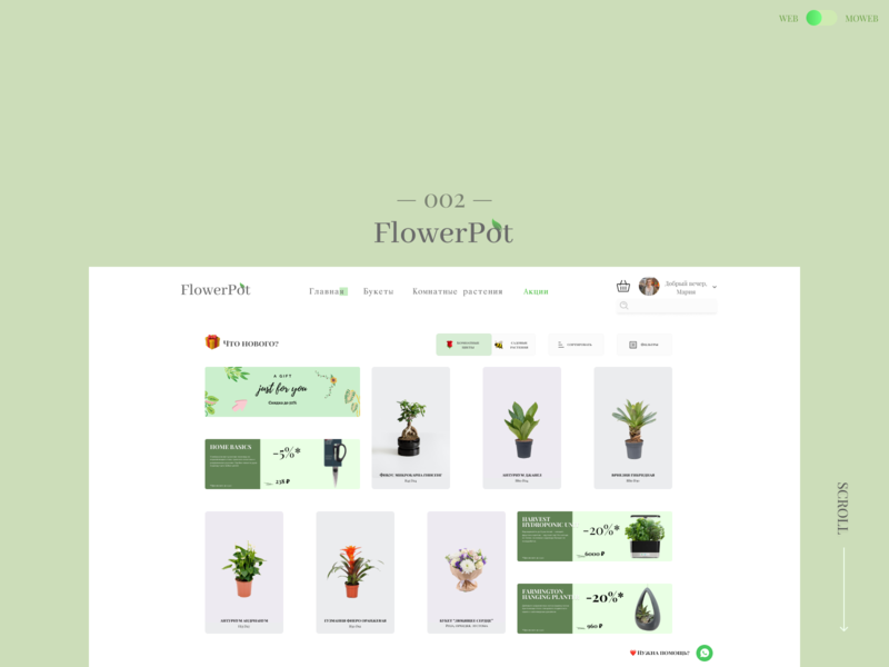 Floristry e-commerce shop homepage floristry branding website web design ui ux design ecommerce design ecommerce shop