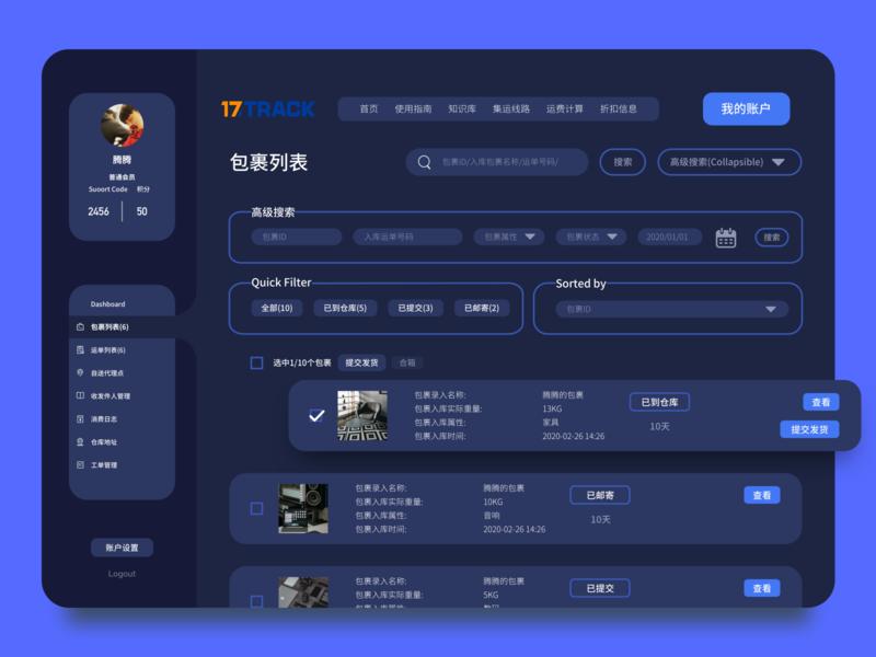 backend system 产品设计 网页 网页设计 icon system typography animation 动效 ui design