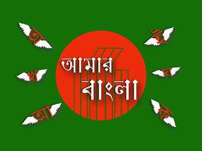 bangla graphic design logo design