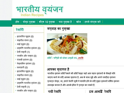 Hindi Website