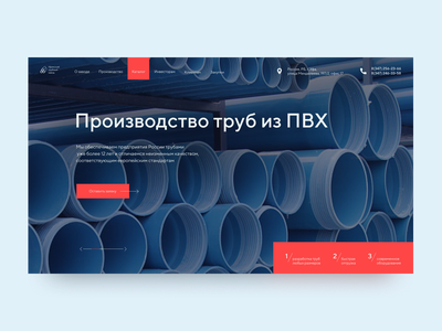 Pipe production mainpage concept typography figma branding website ui web logo ux design
