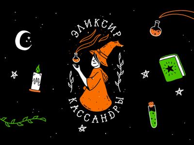 Witch's elixir
